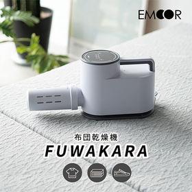布団乾燥機 FUWAKARA (布団乾燥・衣類乾燥・靴乾燥モ...