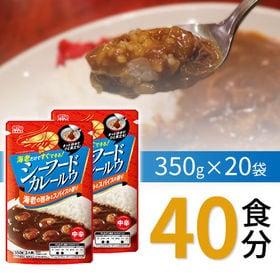 【40食分/350g×20袋】エビだけですぐできる!シーフー...