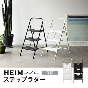 [ホワイト] HEIM(ヘイム)  3段ステップラダー