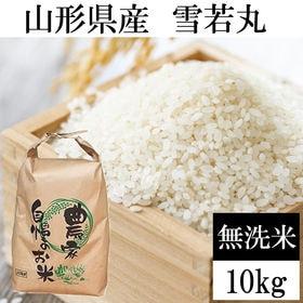 【10kg】令和3年産 山形県産 雪若丸 無洗米 新米 当日...