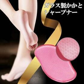 【ピンク】ガラス製かかとシャープナー