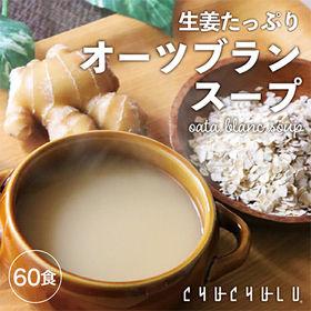 生姜たっぷり オーツブランスープ 60食 サムゲタン ダイエ...