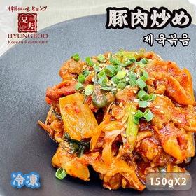 【韓国料理】自家製 兄夫豚肉炒め 제육볶음 150g×2 赤...