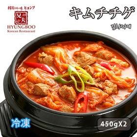 【韓国料理】自家製 兄夫キムチチゲ 김치찌개450g×2 赤...