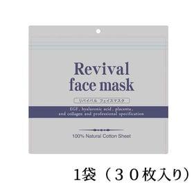 リバイバルフェイスマスク プレミアム 30P