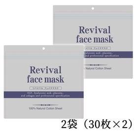 2袋セット(30P×2) リバイバルフェイスマスク プレミア...