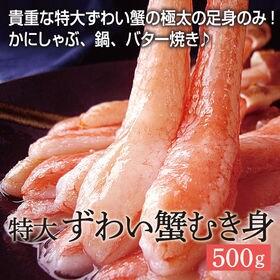 【500g(15~20本)】【生食可】 特大ズワイ蟹ポーショ...