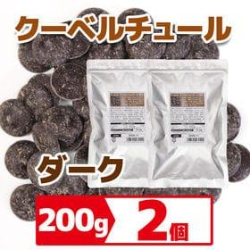 【200g×2袋】アールスト クーベルチュールチョコ ダーク...