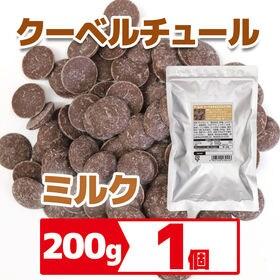 【200g】アールスト クーベルチュールチョコ ミルク35%...