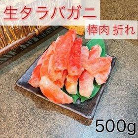 【500g】生タラバガニ棒肉折れ