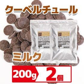 【200g×2袋】アールスト クーベルチュールチョコ ミルク...