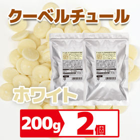 【200g×2袋】アールスト クーベルチュールチョコ ホワイ...