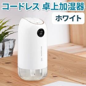 【カラー:ホワイト】卓上加湿器