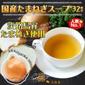 【200g】徳用国産たまねぎスープ 約32杯分