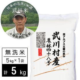 【5kg】 令和3年産 武川米農林48号-ヨンパチ 小澤義章...
