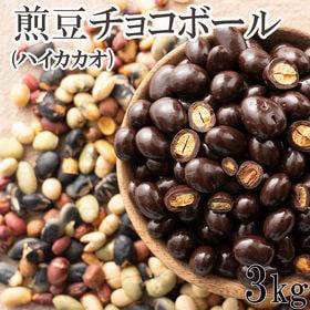 【3kg(500g×6)】9種の煎豆ミックスチョコボール(チ...