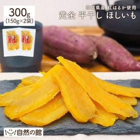 【 300g(150g×2袋)】干し芋 国産 無添加 茨城県...