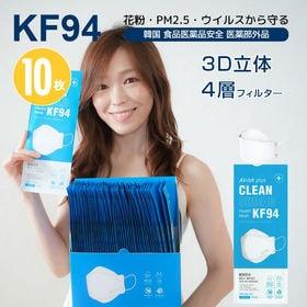 【10枚セット】 kf94マスク Airish Plus