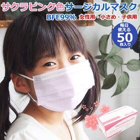 ピンク 小さめサイズ【50枚セット 】使い捨てマスク【3層式...