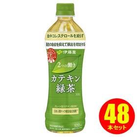 【500ml×48本】2つの働き カテキン緑茶