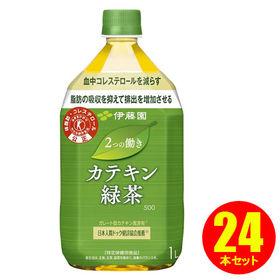 【1000ml×24本】2つの働き カテキン緑茶