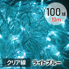 [ライトブルー/100球(10m) クリア線] イルミネーシ...