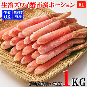 【1kg】5L生冷ズワイ蟹南蛮ポーション