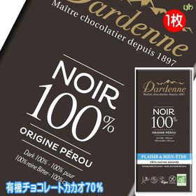 【70g×1枚】 ダークカカオ100%ダーデン 有機チョコレ...