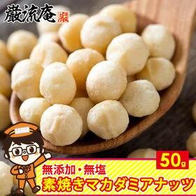 【50g】素焼き マカダミアナッツ 無塩 無添加 ロースト ...