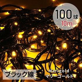 [マリーゴールド /100球(10m) ブラック線] イルミ...