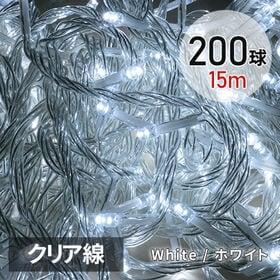 [ホワイト/200球(15m) クリア線] イルミネーション...
