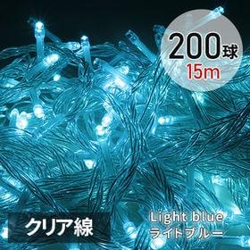 [ライトブルー/200球(15m) クリア線] イルミネーシ...