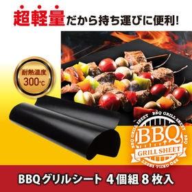 【ブラック】BBQグリルシート1箱(2枚入り)×4箱 計8枚...