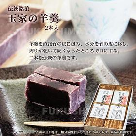 【2本入り】銘菓 玉家玉振堂の羊羹