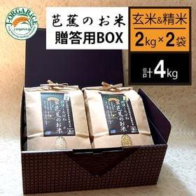 芭蕉のお米_贈答用BOXセット_精米&玄米【2種2袋4kg】