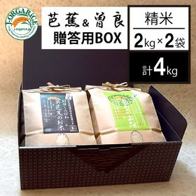 芭蕉&曽良のお米_精米_贈答用BOXセット【2種2袋4kg】