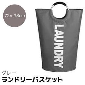 【グレー】ランドリーバスケット 洗濯かご バッグ 北欧 防水...