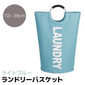 【ライトブルー】ランドリーバスケット 洗濯かご バッグ 北欧...