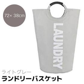 【ライトグレー】ランドリーバスケット 洗濯かご バッグ 北欧...
