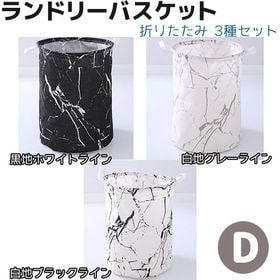 【Dセット】ランドリーバスケット 折りたたみ 3種セット 洗...