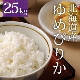 【25kg (5kg×5袋)】令和3年産 新米 北海道産ゆめ...