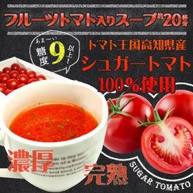 【160g】徳用フルーツトマト入りスープ 約20杯分