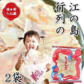 【計2枚】江の島丸焼きたこせんべい 1枚入×2袋/1枚:23...