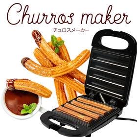 【ブラック】 チュロスメーカー チュロス 手作り お菓子 お...
