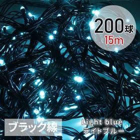 [ライトブルー/200球(15m) ブラック線] イルミネー...