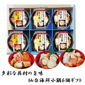 多彩な具材の旨味 仙台海鮮小鍋6個ギフト