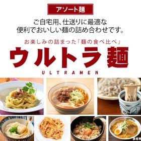 ≪期間限定≫【約21食分】麺の宝箱 [全10種類詰合せセット...