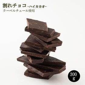 【300g】割れチョコ クーベルハイカカオ