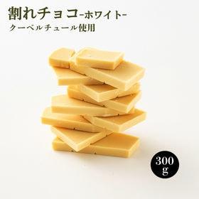 【300g】割れチョコ クーベルホワイト