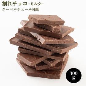 【300g】割れチョコ クーベルミルク